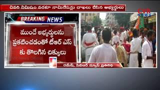 ముగుసిన నామినేషన్ల పర్వం..| Nominations End in Telangana State Assembly Elections 2018 | CVR News - CVRNEWSOFFICIAL