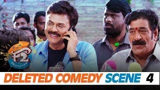 F2 Deleted Comedy Scene 4 - Venkatesh, Varun Tej, Tamannah, Mehreen - DILRAJU