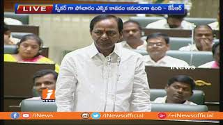 CM KCR Praises Pocharam Srinivas Reddy | After Takes Charge as Telangana Assembly Speaker | iNews - INEWS