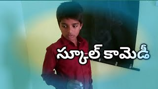 school comedy directed by dheeraj|telugu comedy short film|Dheeraj lp - YOUTUBE