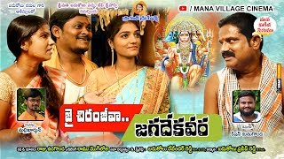 జై చిరంజీవా జగదేకవీర | Jai Chiranjeeva Jagadeka Veera Latest Village Comedy Telugu Short Film - YOUTUBE