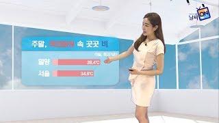 [날씨정보] 08월 05일 17시 발표