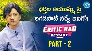 భర్తల ఆయుష్షు పై లగడపాటి సర్వే ఇదిగో! - Part #2 || #CriticRao Restart || Suma Kanakala - IDREAMMOVIES
