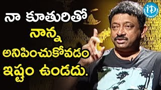 I Doesn't Like My Daughter To Call Me As A Father - Director Ram Gopal Varma | Ramuism 2nd Dose - IDREAMMOVIES