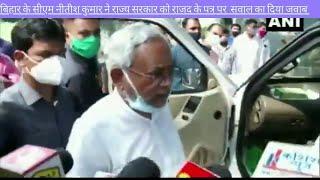 बिहार के सीएम नीतीश कुमार ने राज्य सरकार को राजद के पत्र पर  सवाल का दिया जवाब