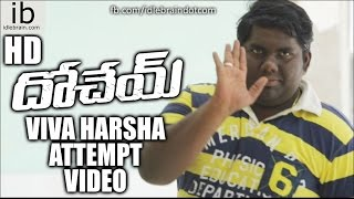 Dohchay - Viva Harsha Attempt video - idlebrain.com - IDLEBRAINLIVE