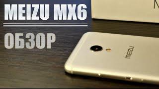 Meizu Mx6 || ОБЗОР || первыи день использования