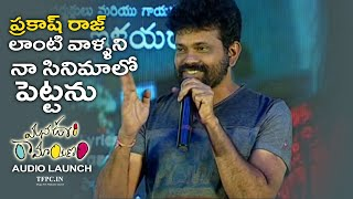 Sukumar Hilarious Speech @ Mana Oori Ramayanam Audio Launch | TFPC - TFPC