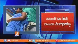 YSRCP Jagan Mohan Reddy High Court Files Inquiry postponed to november 6th | iNews - INEWS