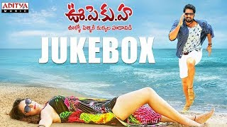 U Pe Ku Ha Telugu Movie Full Songs Jukebox | U PE KU HASongs | Rajendra Prasad | Bhrammanandam - ADITYAMUSIC