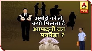 How to bridge the increasing economical divide across India? | Ghanti Bajao - ABPNEWSTV