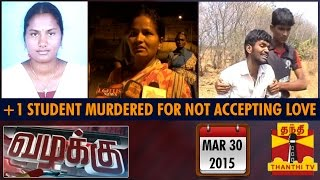 "VAZHAKKU (CrimeStory) 30-03-2015 ""Plus One Student Murdered for not Accepting Love Proposal"" – Thanthi tv Show"