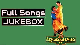 Deergasumangalibhava Telugu Movie Songs Jukebox ll - ADITYAMUSIC
