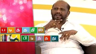 Piraisoodan, poet Interview – Padithathil Pidithathu Peppers TV Show