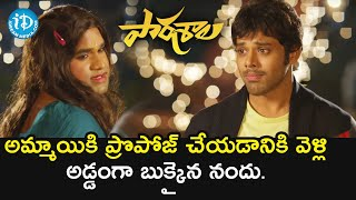 Nandu & his Friends Play Truth or Dare | Paathshala Movie Scenes | Mahi V Raghav | iDream Movies - IDREAMMOVIES