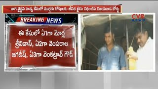 Naga Vaishnavi Case : Life Sentences for 3 Accused,Imposed by Vijayawada Court | CVR News - CVRNEWSOFFICIAL