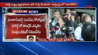 Mahakutami yet to decide on seat sharing | T Congress Core Committee To Meet At Golkonda Resorts - CVRNEWSOFFICIAL