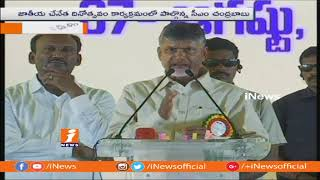 CM Chandrababu Naidu Speech at National Handloom day Celebrations | Prakasam | iNews - INEWS