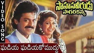 Sahasa Veerudu SagaraKanya Song | Ghadiya Ghadiyako Video Song |  Venkatesh  |  Shilpa Shetty - RAJSHRITELUGU