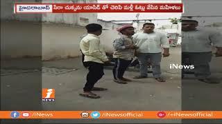 పాతబస్తీలో భారీగా దొంగ ఓట్లు, మహిళలు సిరా చుక్కను చెరిపి మళ్లీ ఓట్లు | Hyderabad | iNews - INEWS