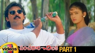 Panchadara Chilaka Telugu Full Movie | Srikanth | Kausalya | Ali | MS Narayana |Part 1 |Mango Videos - MANGOVIDEOS