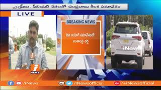 Chandrababu Meeting Underway With TDP MPs in Amaravathi | Discuss On Niti Aayog Meeting | iNews - INEWS
