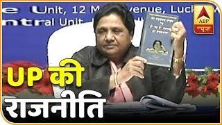 On her 63rd birthday, Mayawati eyeing on PM post - ABPNEWSTV