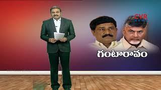 AP CM Called Up Minister Ganta Srinivasa Rao at A Meeting | HIGHLIGHTS - CVRNEWSOFFICIAL