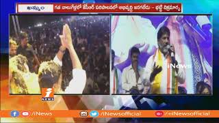 Mallu Bhatti Vikramarka Strong Comments on TRS Govt Rule | Khammam | iNews - INEWS