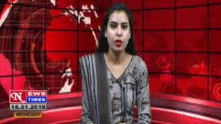 NEWS TIMES   JAMSHEDPUR DAILY HINDI LOCAL NEWS, DATED016 01 2019,PART 2 - JAMSHEDPURNEWSTIMES
