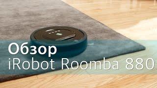 Обзор робота-пылесоса iRobot Roomba 880