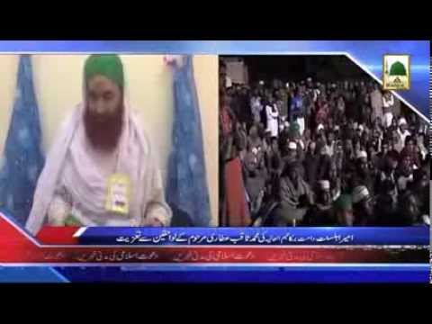 Dawateislami Ki Madani Khabrain 01 March 2014