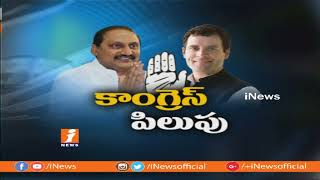 కిరణ్ కు కాంగ్రెస్ పిలుపు | Ex CM Kiran To Announce His Decision After Meeting With Rahul | iNews - INEWS