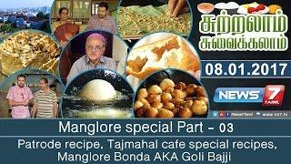 Patrode recipe, Tajmahal cafe special recipes, Manglore Bonda AKA Goli Bajji  | Sutralam Suvaikalam | News7 Tamil