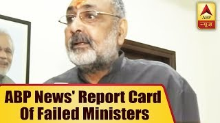 Union minister Giriraj Singh challenges ABP News' report card FAILING him as a minister - ABPNEWSTV