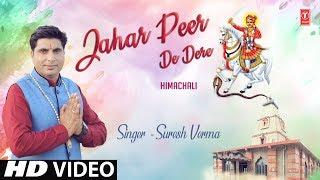 Jahar Peer De Dere I Himachali Devotional Song I SURESH VERMA I New Latest Video Song - TSERIESBHAKTI