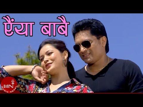 Aaiya Babai By Khuman Adhikari and Shanti  Sunar