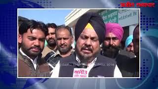 video : कांग्रेस की धक्केशाही विरुद्ध अकाली दल ने श्री मुक्तसर साहिब में लगाया धरना