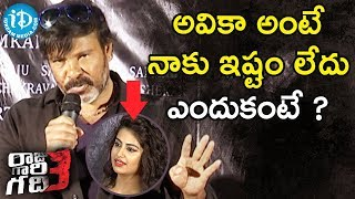 అవికా అంటే నాకు ఇష్టం లేదు...ఎందుకంటే ? - Chota K. Naidu || Raju Gari Gadhi 3 Movie || iDream Movies - IDREAMMOVIES