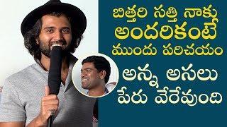 Vijay Devarakonda About Bittiri Satti | TFPC - TFPC