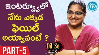 Civils Ranker (524) Saveesh Varma & Lakshmi Kumari Interview Part #5 || Dil Se With Anjali - IDREAMMOVIES