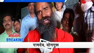 Morning Breaking: Baba Ramdev conducts yoga session in Tihar jail in New Delhi - ZEENEWS