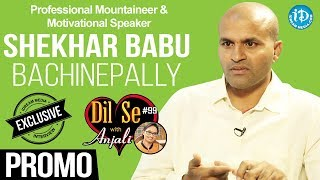 Professional Mountaineer Shekhar Babu Bachinepally Interview - Promo || Dil Se With Anjali #99 - IDREAMMOVIES