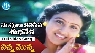 Choopulu Kalasina Shubhavela Movie Songs - Ninna Monna Video Song || Naresh, Ashwini || Raj Koti - IDREAMMOVIES