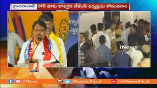 TJS Leader Dileep Kumar Speech at Chandrababu and Rahul Gandhi Meeting | Sanath Nagar | iNews - INEWS