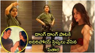 Mahesh Babu Daughter Sitara Superb Dance on Dang Dang Song From Sarileru Neekevvaru Movie - RAJSHRITELUGU