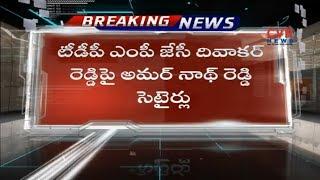 అవిశ్వాసానికి దూరంగా ఉంటా : జేసీ దివాకర్ రెడ్డి | Minister Amarnath Reddy Fires on JC Diwakar Reddy - CVRNEWSOFFICIAL