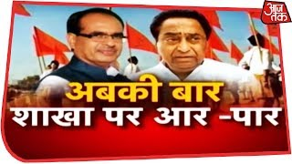 क्या कांग्रेस को संघ से डर लगता है? देखिए Halla Bol Anjana Om Kashyap के साथ - AAJTAKTV