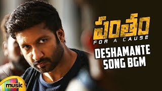 Deshamante Song BGM | Pantham Movie Songs | Gopichand | Mehreen | Gopi Sundar | Mango Music - MANGOMUSIC