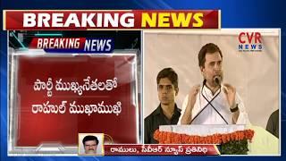 Rahul Gandhi Second Day Tour Updates |  Hyderabad | CVR NEWS - CVRNEWSOFFICIAL
